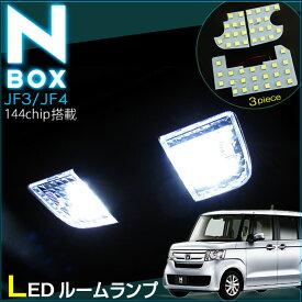 N−BOX エヌボックス JF3/JF4 LEDルームランプ (3ピース) 室内灯 ホンダ HONDA ジャストフィット LED ルーム 高輝度 室内灯 suzuki スズキ room インテリア ドレスアップ アクセサリー SMD