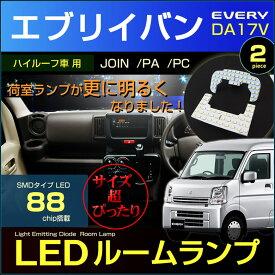 超ぴったり設計サイズ エブリイ バン LED ルームランプ DA17V 88chip( ハイルーフ車用 )2ピース  ジョイン PA PC ジャストフィット LED ルーム everyvan 高輝度 室内灯 suzuki スズキ room インテリア ドレスアップ アクセサリー SMD