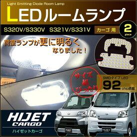 超ぴったり設計サイズ LED ルームランプ ハイゼット カーゴ HIJET S320V/S330V S321V/S331V系 (2個セット) hijet cargo 室内灯 ルームランプ daihatsu ダイハツ room インテリア ドレスアップ アクセサリー