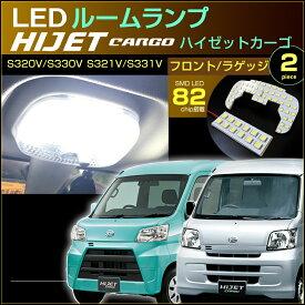 ぴったりサイズ ハイゼット カーゴ LEDルームランプ 82発LED ( 2ピース ) S320V S321V S330V S331V ジャストフィット LED 高輝度 室内灯 hijet cargo led daihatsu ダイハツ room インテリア ドレスアップ アクセサリー SMD