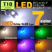 T107カラーEDポジションランプLEDライセンス灯