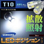 T10LEDポジションランプホワイト6000kサムスン製5630チップ