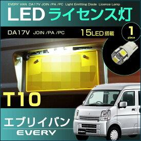 エブリイバン DA17系 LEDライセンス灯 15発LED 1ピース ジョイン PA PC ナンバー灯 T10 アクセサリー ドレスアップ ホワイト 白 LED everyvan 高輝度 suzuki スズキ ドレスアップ アクセサリー SMD エブリー エブリィ