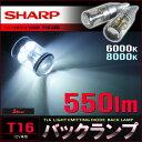 LEDバックランプ ( T16 ) シャープ製チップ搭載 550lm SHARP製チップ LED ( 2個set ) 高輝度 アクセサリー …