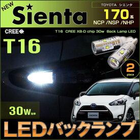シエンタ 170系 LEDバックランプ T16 NCP/NSP/NHP (2個set) sienta LED 170 back 高輝度 lamp ドレスアップ アクセサリー cree