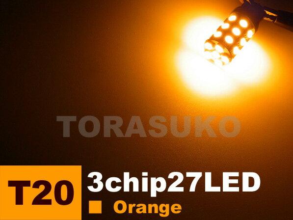 【 メール便OK 】 T20 SMD 3chip27LED ▼ 無極性 ダブルオレンジ (2個set) SMD LED T20 double 明るい 取付け カンタン 値引きセール SALE ウィンカー アンバー 高輝度 オレンジ ウェッジ メール便
