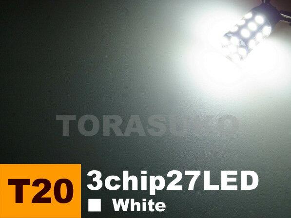 【 メール便OK 】 T20 SMD 3chip27LED ▼ ダブルホワイト (2個set)