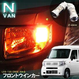 LED フロントウインカーランプ (2個セット) エヌバン N−VAN T20 ホンダ オレンジ CREE 方向指示器 パーツ アクセサリー ドレスアップ 橙 Nバン 高輝度 honda