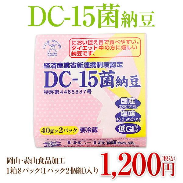 DC-15菌納豆 [岡山・蒜山食品加工]/1箱8パック(1パック2個組)入り