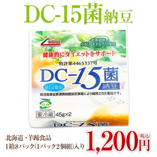 DC-15菌納豆 [北海道・羊蹄食品] /1箱8パック(1パック2個組)入り
