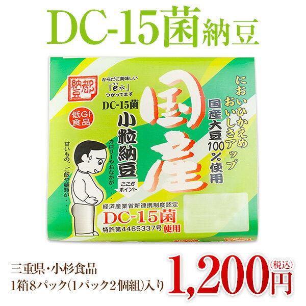 DC-15菌納豆 [三重県・小杉食品] /1箱8パック(1パック2個組)入り