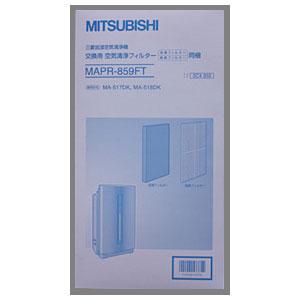 MITSUBISHI MAPR-859FT 【空調機器フィルター】