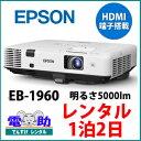 プロジェクターレンタル【1泊2日】EPSON エプソン EB-1960 高輝度5000lm HDMI対応 ビジネスユース人気モデル