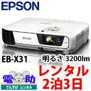 【プロジェクターレンタル★2泊3日★】EPSON EB-X31 3200lm