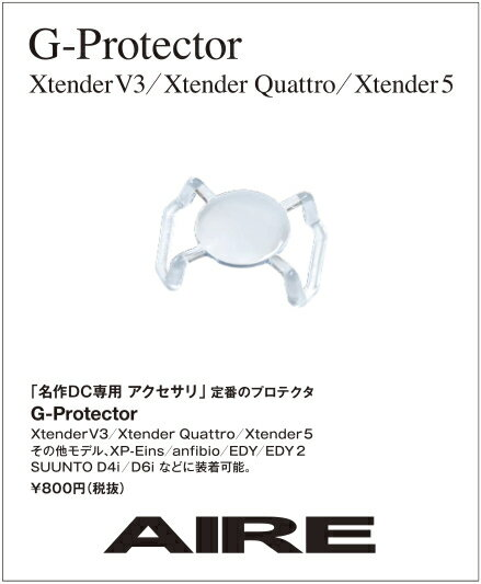 G-プロテクタ [名作DC用アクセサリ] 対応モデル : SCUBAPRO XtenderV3 Xtender Quattro Xtender5 Seemann XP Eins CRESSI EDY EDY2 Splendido anfibio SUUNTO STINGER D4 D4i D6 D6i