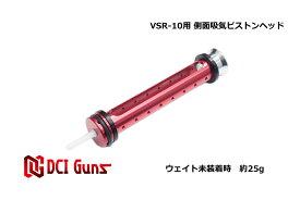【送料無料】DCI Guns 東京マルイ VSR-10用 側面吸気ピストン【45度シアー版】 エアガン エアーガン 銃 カスタム ボルトアクション サバゲー サバイバルゲーム サバイバル グッズ パーツ 初速安定 命中精度 上級者 向け 送料無料