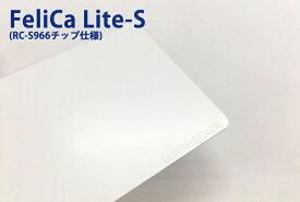 FLC-S966 【白無地100枚セット】FeliCa Lite-Sカード(フェリカライトエスカード)IDmのみ未フォーマット 片面に製造番号刻印あり SONY純正 ISO/IEC 18092に準拠(RC-S966チップ使用)