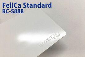 RC-S888【白無地1枚】FeliCaカード(フェリカカード)FeliCa Standard IDmのみ未フォーマット 片面に製造番号刻印あり SONY純正 ISO/IEC 18092に準拠 (RC-S962チップ使用)