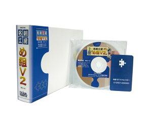 名刺・はがき・IDカードなどのレイアウト作成ソフト 名刺工房「め組V2」型番:MEG-V2 その他、封筒・住所ラベル・カレンダー作成・賞状等のオンデマンド印刷等に活用できます。【名刺作