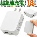 Type-C USB2ポート 急速充電器 コンセント 充電機 ACアダプタ 充電【タイプC】【充電器】【USB PD】【USB Pow…