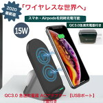 ワイヤレス充電器2020年最新版QC3.0アダプター付属TYPE-Cケープル急速充電2in1充電スタンドAirpods充電器無線充電器出力最大15WiPhone12/12Pro/12ProMaxiPhone11/11Pro/11ProMax/XS/XSMax/XR/X/8/8Plus,GalaxyS10/S10+/S9/S9+などにも対応