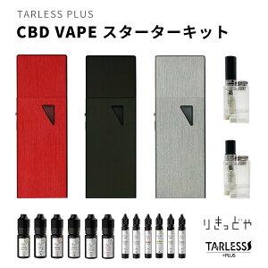 ≪CBD スターター≫りきっどや CBD & TARLESS PLUS(ターレスプラス)オリジナルセット  CBDリキッド シービーディー ベプログ 電子タバコ スターターキット ベイプ VAPE ベープ 本体 禁煙 電子タバ