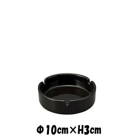 10cm丸灰皿BK 黒 灰皿アッシュトレー 卓上小物雑貨 陶器磁器 おしゃれな業務用食器