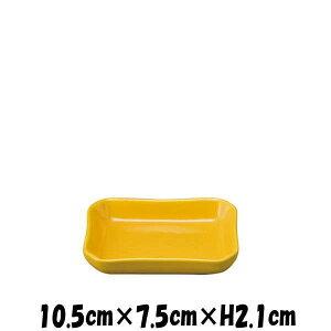 在庫一掃品 ロマネスク長角灰皿 黄 灰皿アッシュトレー 卓上小物雑貨 陶器磁器 おしゃれな業務用食器
