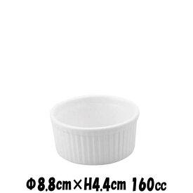 9cmNBココットWH オーブン対応ココットスフレ 白い陶器磁器の耐熱食器 おしゃれな業務用洋食器 お皿小皿深皿