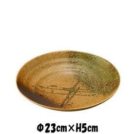 信楽織部 7.5寸浅鉢 陶器磁器の食器 おしゃれな業務用和食器 お皿大皿深皿