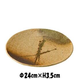 信楽織部 手びねり8寸皿 陶器磁器の食器 おしゃれな業務用和食器 お皿大皿平皿