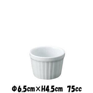 6.5cm深スフレ 白 オーブン対応ココットスフレ 陶器磁器の耐熱食器 おしゃれな業務用洋食器 お皿小皿深皿