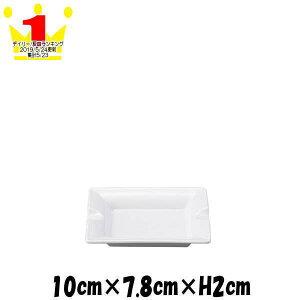 在庫一掃品 10cm長形灰皿 白 灰皿アッシュトレー 卓上小物雑貨 陶器磁器 おしゃれな業務用食器