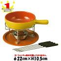 コンロ台フォーク4本付きチーズフォンデュ器具セット業務用洋食器の直火対応チーズフォンデュ鍋シリーズ