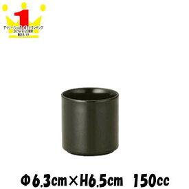 TUBE(B) カップ 黒 スティックシュガー立てシュガーポット砂糖入れ カフェ食器 陶器磁器 おしゃれな業務用食器