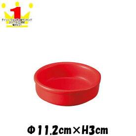 11cmアヒージョ皿RD レッド 直火対応チーズフォンデュ鍋アヒージョ皿バーニャカウダ皿 赤い陶器磁器の耐熱食器 おしゃれな業務用洋食器 お皿中皿深皿