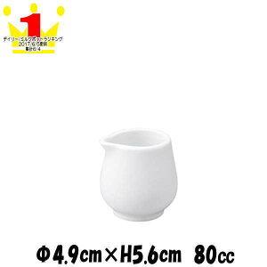 2人用ミルク 白 クリーマーミルクポットミルクピッチャー カフェ食器 陶器磁器 おしゃれな業務用食器
