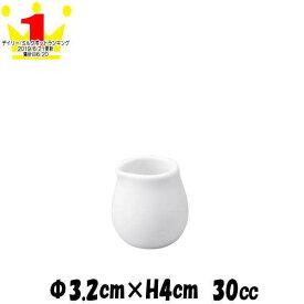 1人用ミルク 白 クリーマーミルクポットミルクピッチャー カフェ食器 陶器磁器 おしゃれな業務用食器