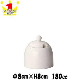 ヴィーナスライン シュガー 白 シュガーポット砂糖入れ カフェ食器 陶器磁器 おしゃれな業務用食器