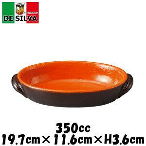 イタリア デ・シルバ社製 BR20cmオーバル 楕円形 黒茶 直火対応アヒージョ皿グラタン皿ドリア皿 陶器磁器の耐熱食器 おしゃれな業務用洋食器 お皿大皿深皿