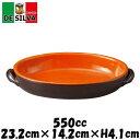 イタリア デ・シルバ社製 BR23cmオーバル 楕円形 黒茶 直火対応アヒージョ皿グラタン皿ドリア皿 陶器磁器の耐熱食器 おしゃれな…