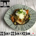 ★再販時期未定D&Nスクエアプレート22.5白い陶器磁器の食器おしゃれな業務用洋食器お皿大皿平皿