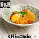 D&N ボウル20 白い陶器磁器の食器 おしゃれな業務用洋食器 お皿大皿深皿