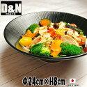 ★再入荷未定ですD&Nボウル24黒業務用洋食器の大皿深皿シリーズ02P06Aug16