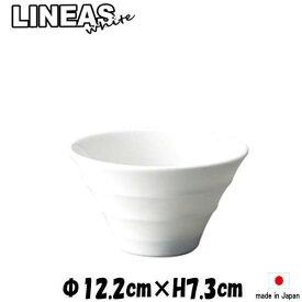 LINEAS WHITE 白深ボール12cm お茶碗ミニ丼 白い陶器磁器の食器 おしゃれな業務用洋食器 お皿中皿深皿