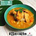 翠midori 23cm深皿 トルコグリーン 陶器磁器の食器 おしゃれな業務用和食器 お皿大皿深皿