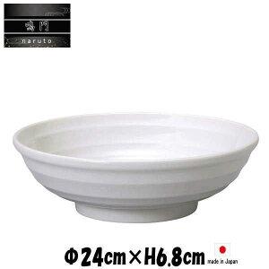 鳴門 麺鉢大 白 返品不可商品です どんぶりラーメン鉢うどん丼 陶器磁器の食器 おしゃれな業務用和食器 お皿大皿深皿