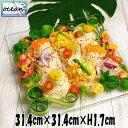 アウトレット込み商品 Ocean 31.5cm正角リムプレート ガラスの食器 おしゃれな業務用洋食器 スクエアプレート お皿特大皿平皿