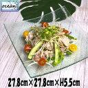 アウトレット込み商品 Ocean 28cm角プレート ガラスの食器 おしゃれな業務用洋食器 スクエアプレート お皿大皿平皿