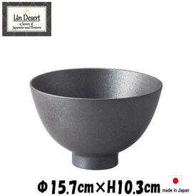 アンデセール ライスボウルL 黒ブラック お茶碗ミニ丼 陶器磁器の食器 おしゃれな業務用和食器 お皿中皿深皿